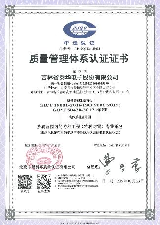 质量管理体系认证证书2.png